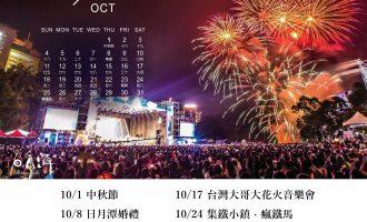 2020日月潭花火音樂會日期