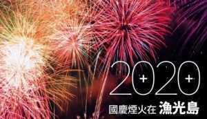 2020國慶煙火在漁光島,來台南賞煙花、逛景點、吃美食,五個最佳賞煙花地點。