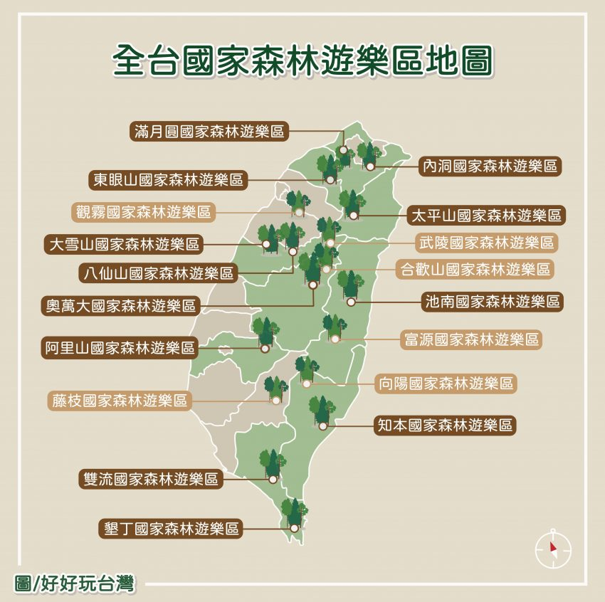 全台國家森林遊樂區有哪些?一次蒐集18 個森林遊樂區,一起走進台灣森林秘境!