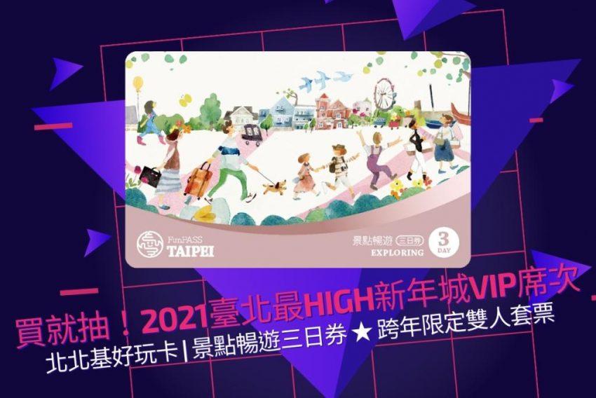 2021台北跨年VIP抽獎活動-北北基好玩卡