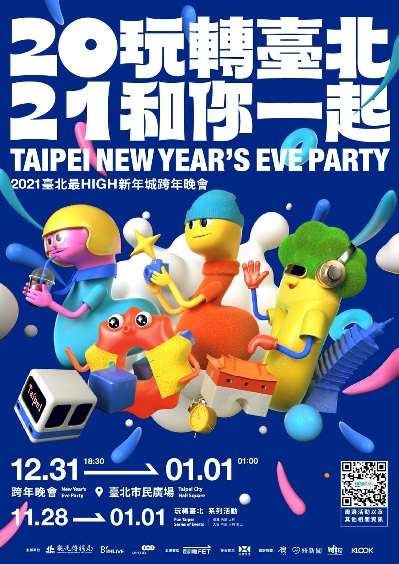 台北跨年2021演唱會卡司雲集,眾星陪你看101跨年煙火