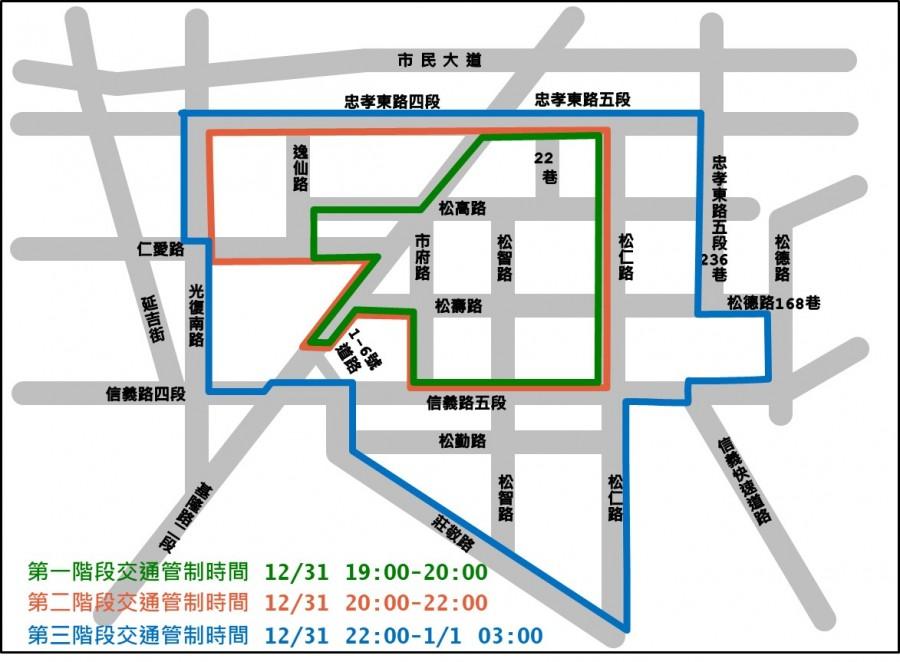 台北跨年2021,2021跨年演唱會交通管制