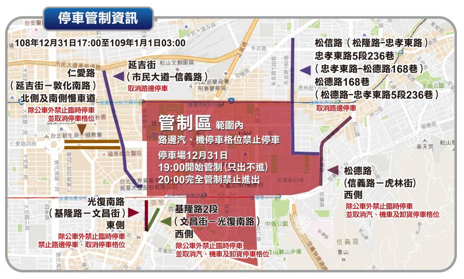 台北跨年2021,2021跨年演唱會交通管制、停車管制
