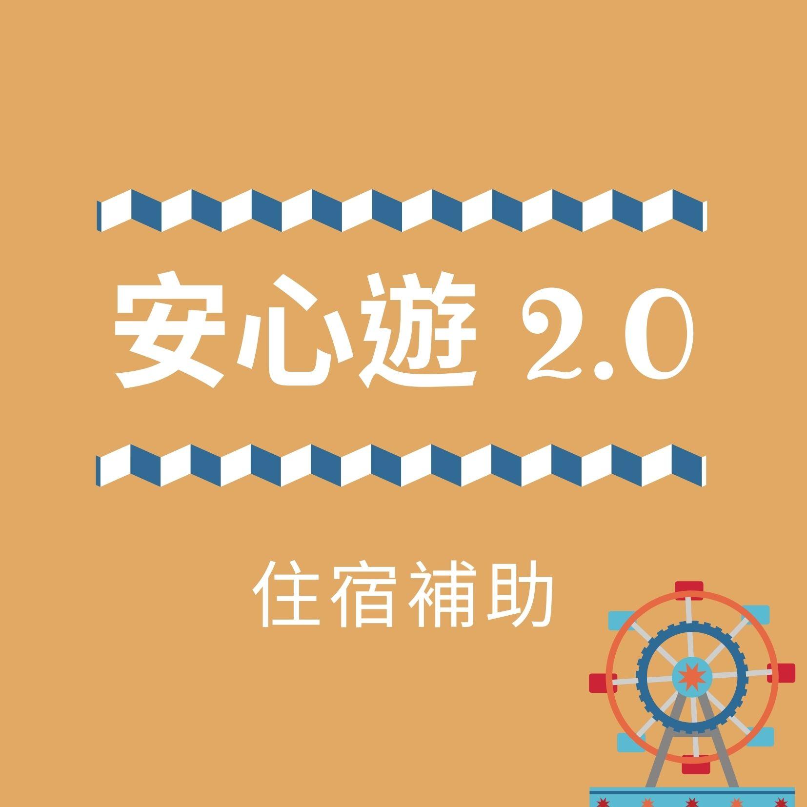 安心遊2.0-安心旅遊補助-住宿補助-懶人包攻略-好好玩台灣