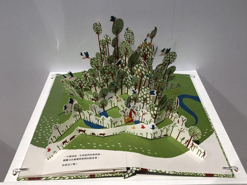 台南奇美博物館特展-紙上奇蹟2 立體書
