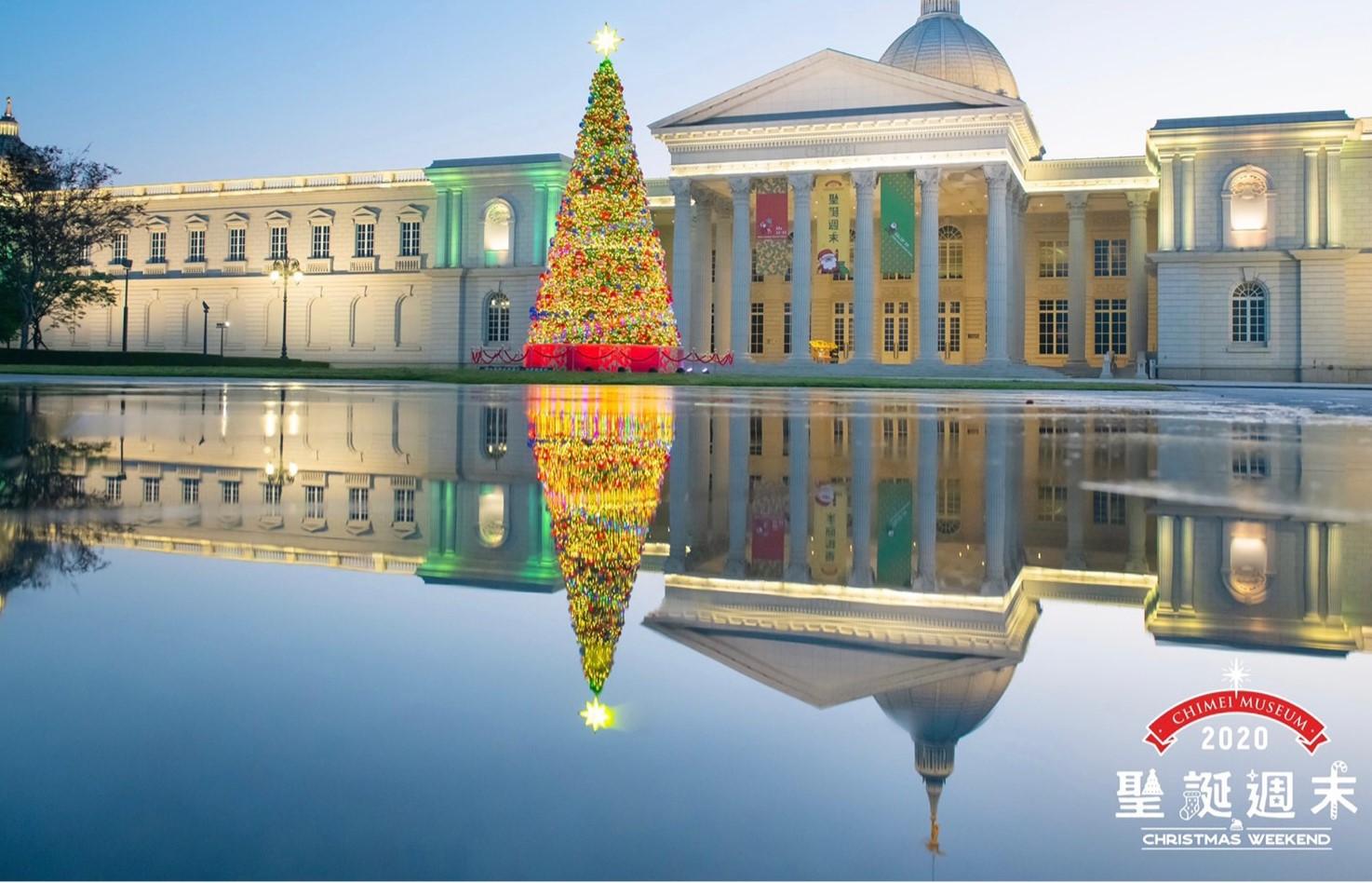 奇美博物館【聖誕周末】強勢來襲!體驗【聖誕市集x聖誕舞會x戶外聖誕電影x漫遊各國館藏】
