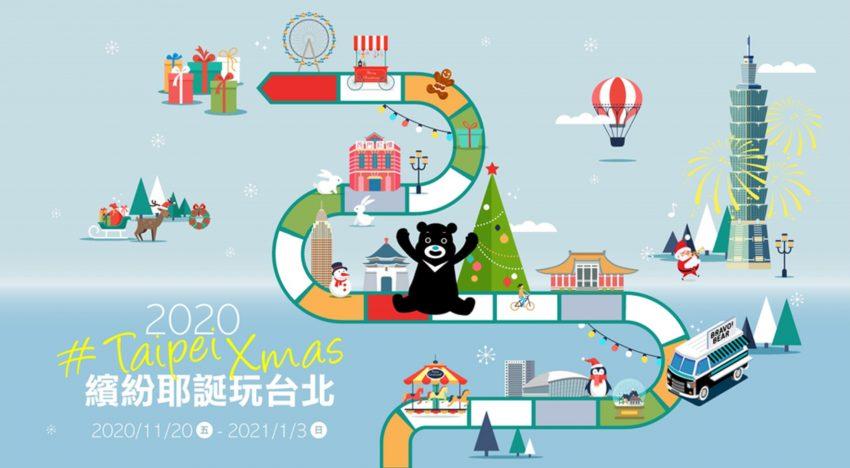 2020聖誕節活動