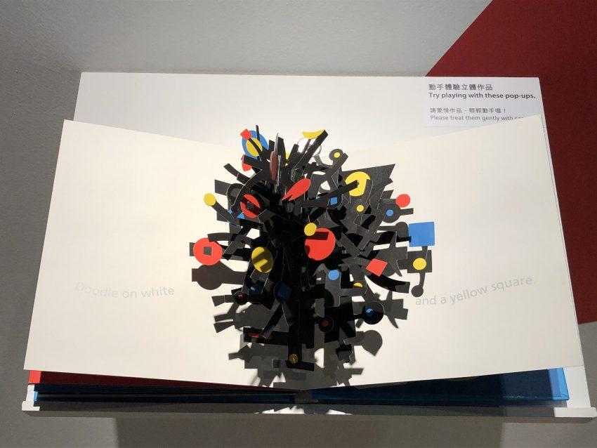 台南奇美博物館特展-紙上奇蹟2 互動體驗區