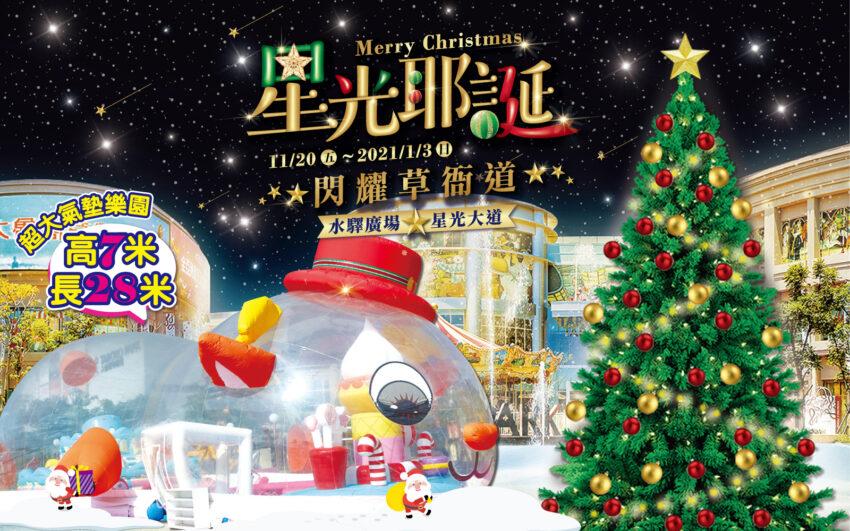 2020聖誕節活動|一次蒐集全台各地聖誕樹景點、耶誕活動、耶誕市集【懶人包】