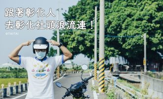 TaiTaiLiveWild_blog_跟著彰化人去彰化社頭浪流連!