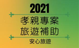 2021春節孝親專案-安心旅遊補助-住宿補助-旅館補助-旅遊補助懶人包