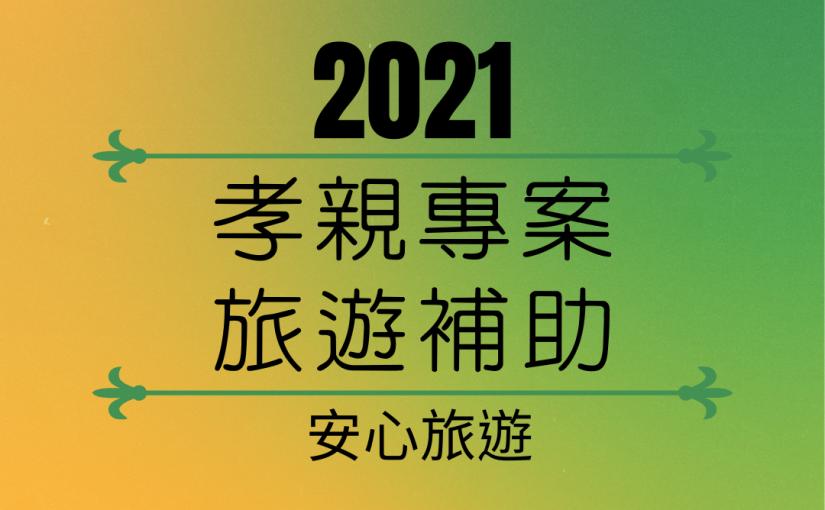 期間 春節 2021