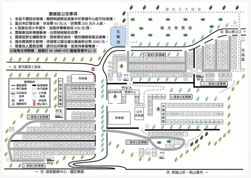 武陵農場露營 地圖