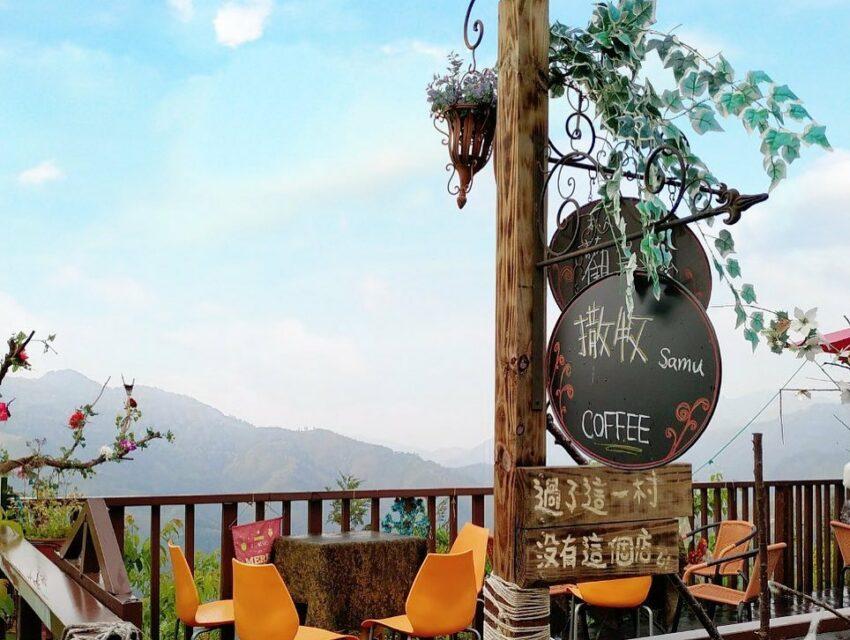 新竹景觀餐廳 |撒牧咖啡
